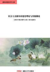 新农村建设青年文库——社会主义新农村建设理论与实践概论