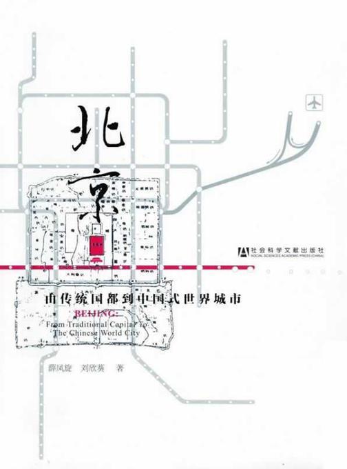 北京:由传统国都到中国式世界城市