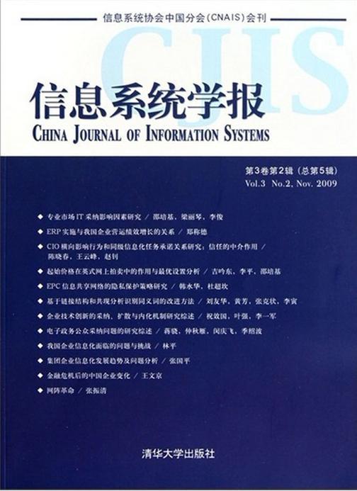 信息系统学报.第3卷.第2辑:总第5辑