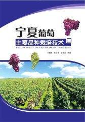 宁夏葡萄主要品种栽培技术