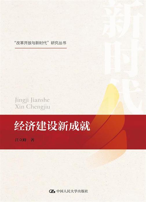 """经济建设新成就(""""改革开放与新时代""""研究丛书)"""