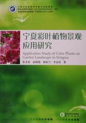 宁夏彩叶植物景观应用研究