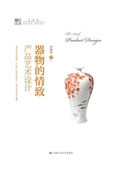 器物的情致:产品艺术设计(明德书系·艺术坊)