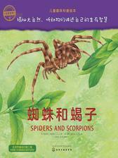 自然传奇.蜘蛛和蝎子