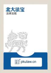 中华人民共和国主席令第45号——关于王正伟等人的任免决定