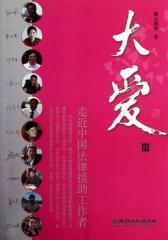 大爱:走近中国法律援助工作者
