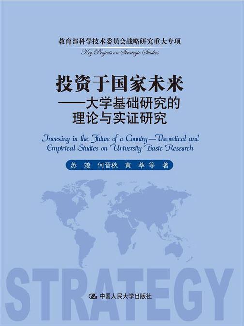 投资于国家未来——大学基础研究的理论与实证研究(教育部科学技术委员会战略研究重大专项)