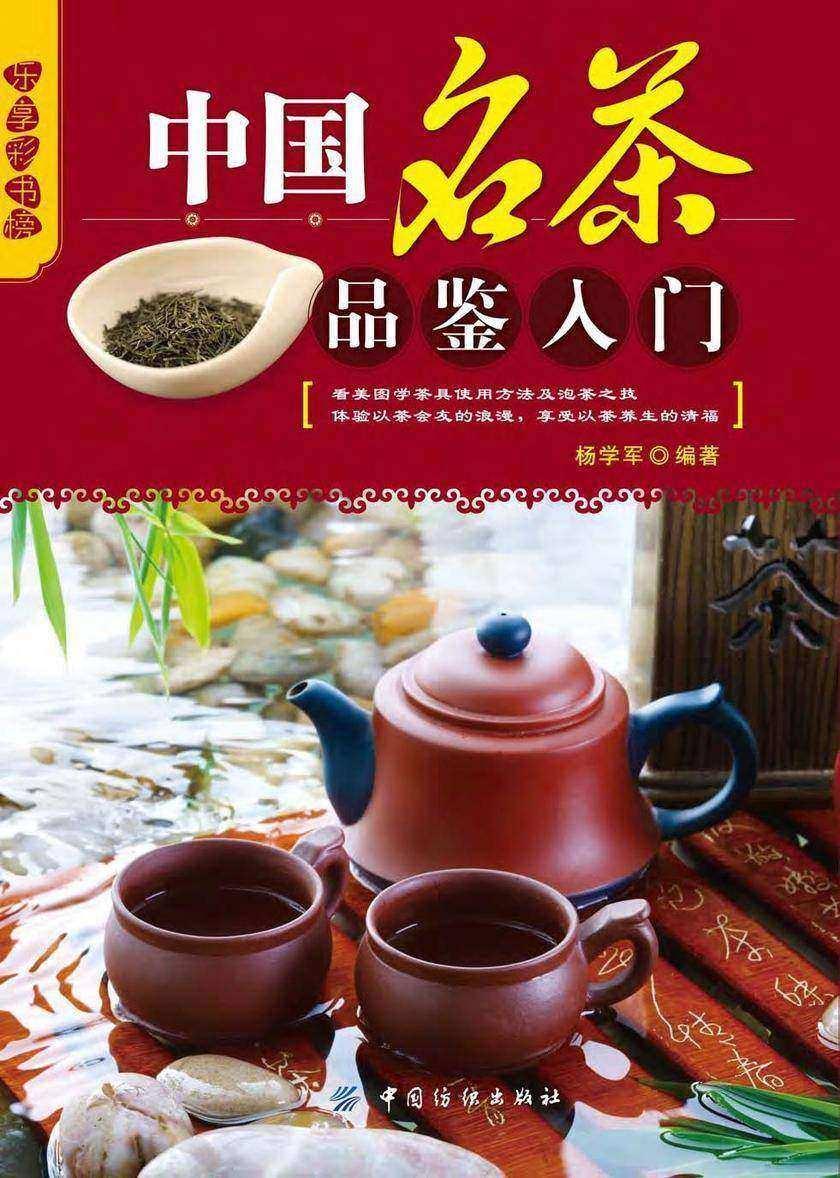 中国名茶品鉴入门(仅适用PC阅读)