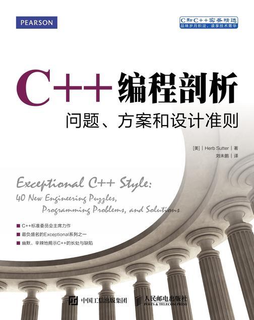 C++编程剖析 问题 方案和设计准则