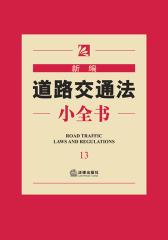 新编道路交通法小全书