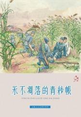 连环画专辑:胜利日·永不凋落的青纱帐