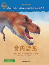 自然传奇.食肉恐龙