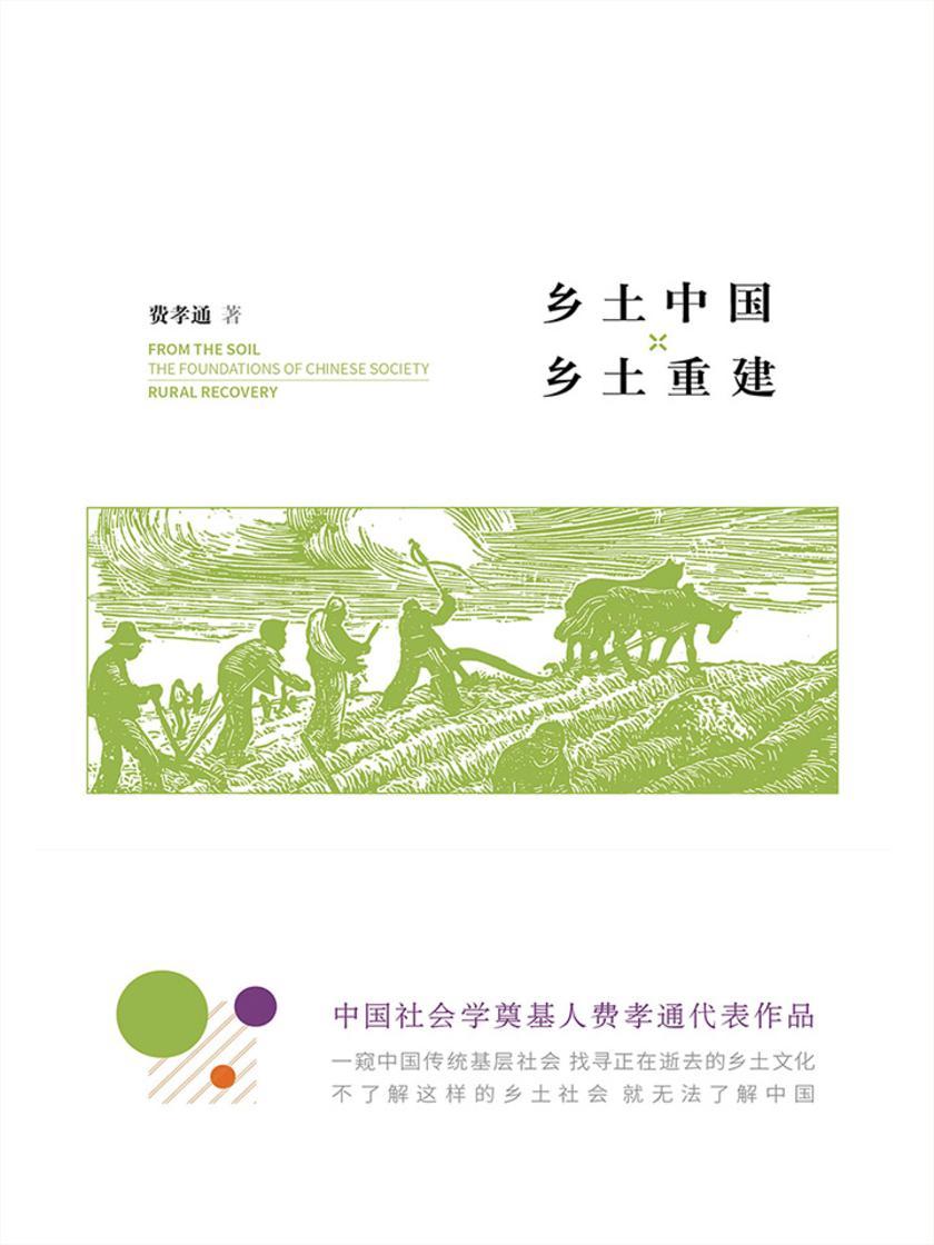 乡土中国·乡土重建