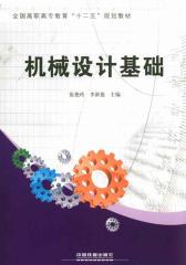 机械设计基础(全国高职高专教育十二五规划教材)