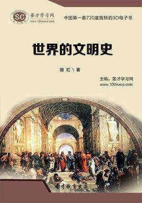 [3D电子书]圣才学习网·世界的文明史(仅适用PC阅读)