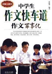 中学生作文快车道——作文军事化(试读本)