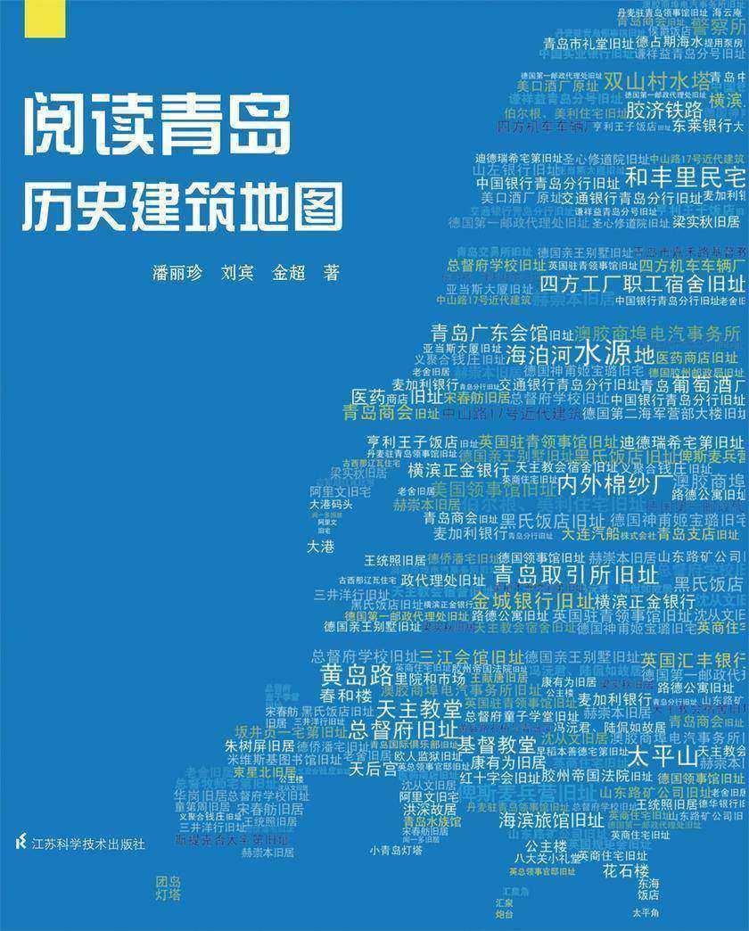 阅读青岛:历史建筑地图