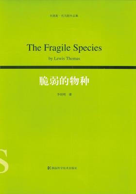 脆弱的物种——一个生物学观察者的手记