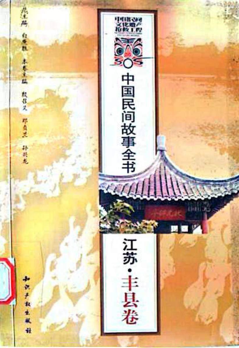 中国民间故事全书·江苏·丰县卷