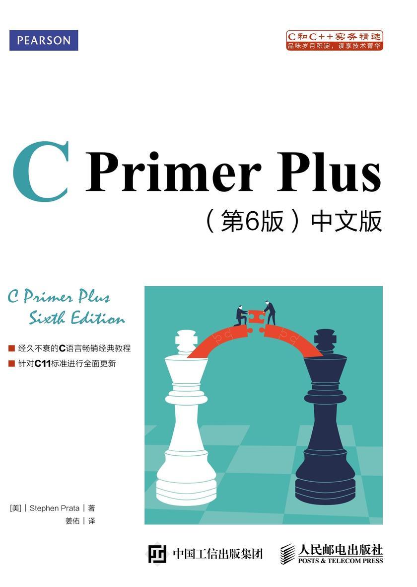 C Primer Plus 第6版 中文版