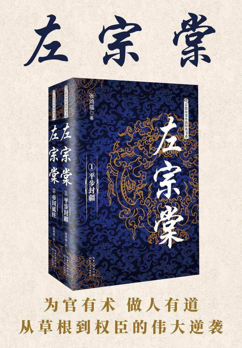 左宗棠(套装共2册,真实史料讲述晚清第一重臣左宗棠传奇的一生,全面展示左宗棠的政治智慧和军事才能)