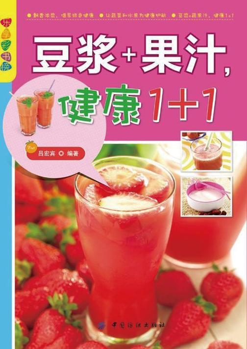 豆浆+果汁,健康1+1