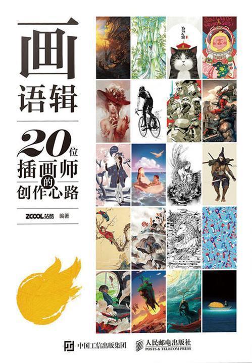 画语辑——20位插画师的创作心路