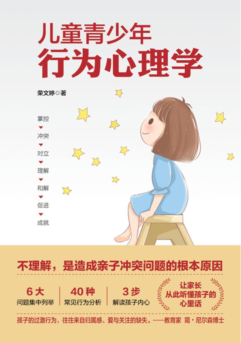 儿童青少年行为心理学