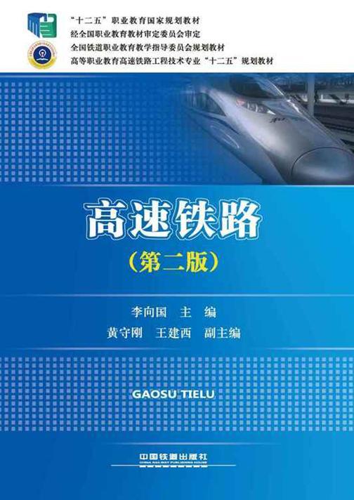 高速铁路(第2版高等职业教育高速铁路工程技术专业十二五规划教材)