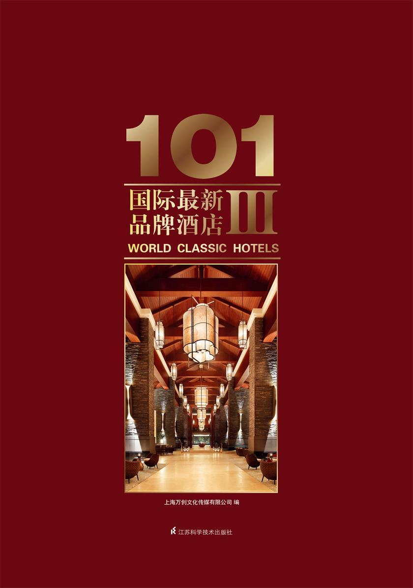 101国际最新品牌酒店Ⅲ