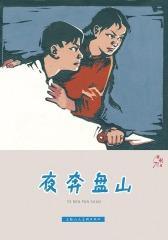 连环画专辑:胜利日·夜奔盘山