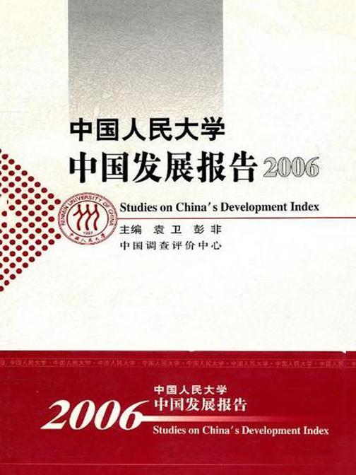 中国人民大学中国发展报告2006