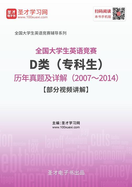 全国大学生英语竞赛D类(专科生)历年真题及详解(2007~2014)【部分视频讲解】