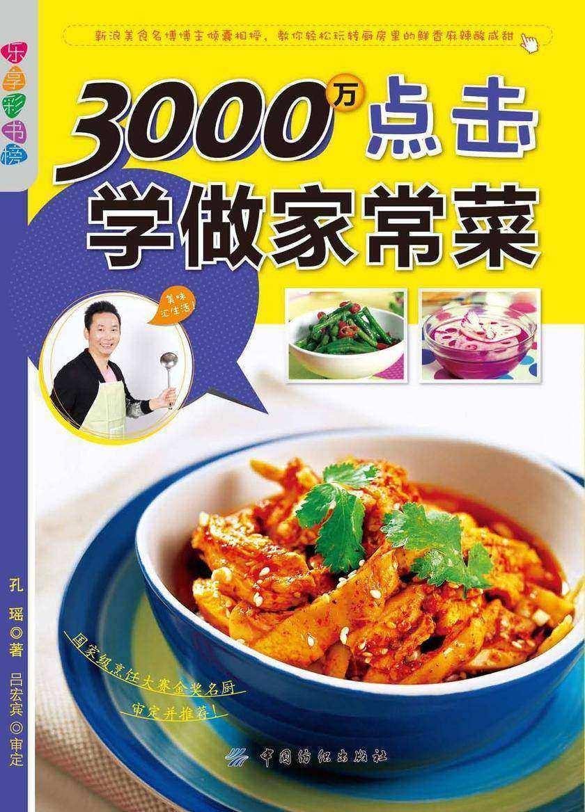 3000万点击学做家常菜