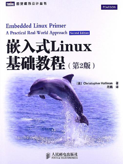 嵌入式Linux基础教程(第2版)