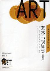 美术教育学系列译丛 艺术与视知觉