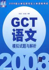 2009硕士学位研究入学资格考试GCT语文模拟试题与解析