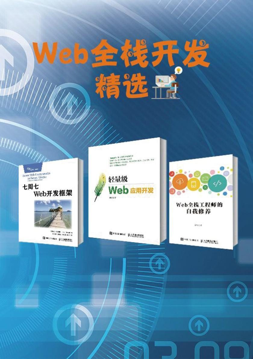 Web全栈开发精选(套装共3册)