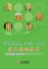 宁夏小麦、水稻、玉米高产栽培技术