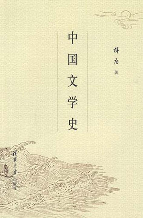 中国文学史