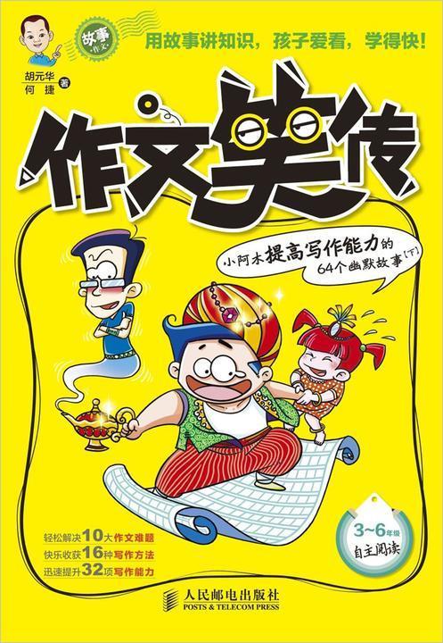 作文笑传:小阿木提高写作能力的64个幽默故事(下)