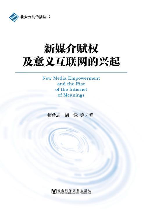 新媒介赋权及意义互联网的兴起