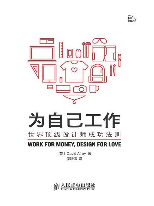 为自己工作——世界顶级设计师成功法则
