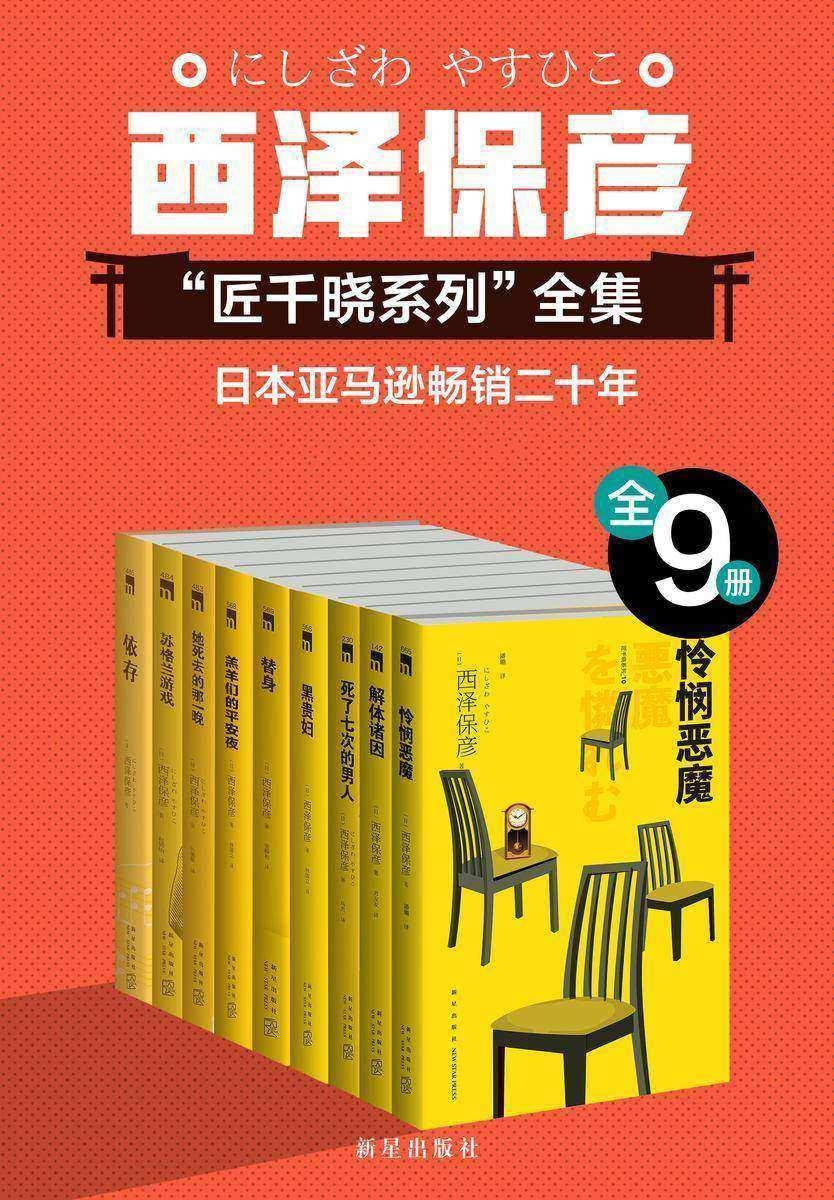 西泽保彦推理作品严选集(全9册)