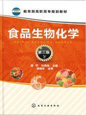 食品生物化学(第三版)