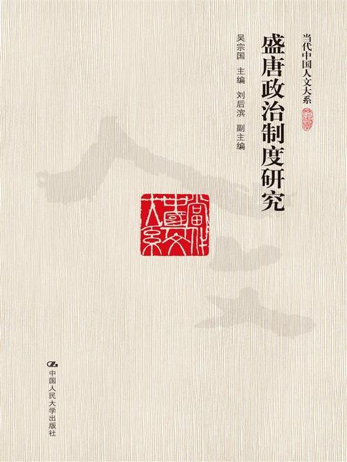 盛唐政治制度研究(当代中国人文大系)