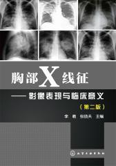 胸部X线征——影像表现与临床意义