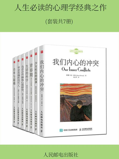 人生必读的心理学经典之作(套装共7册)