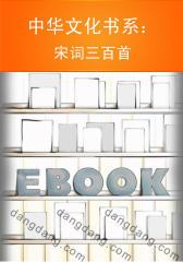 中华文化书系:宋词三百首
