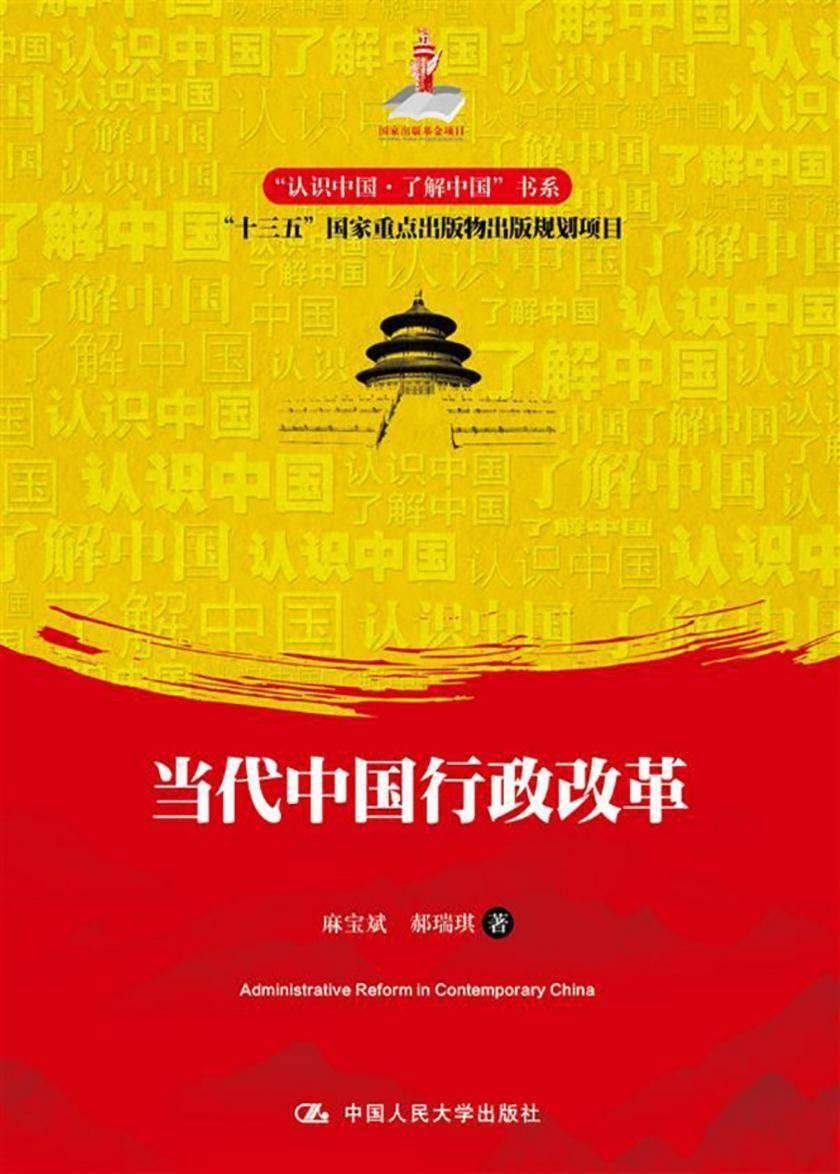 """当代中国行政改革(""""认识中国·了解中国""""书系)"""